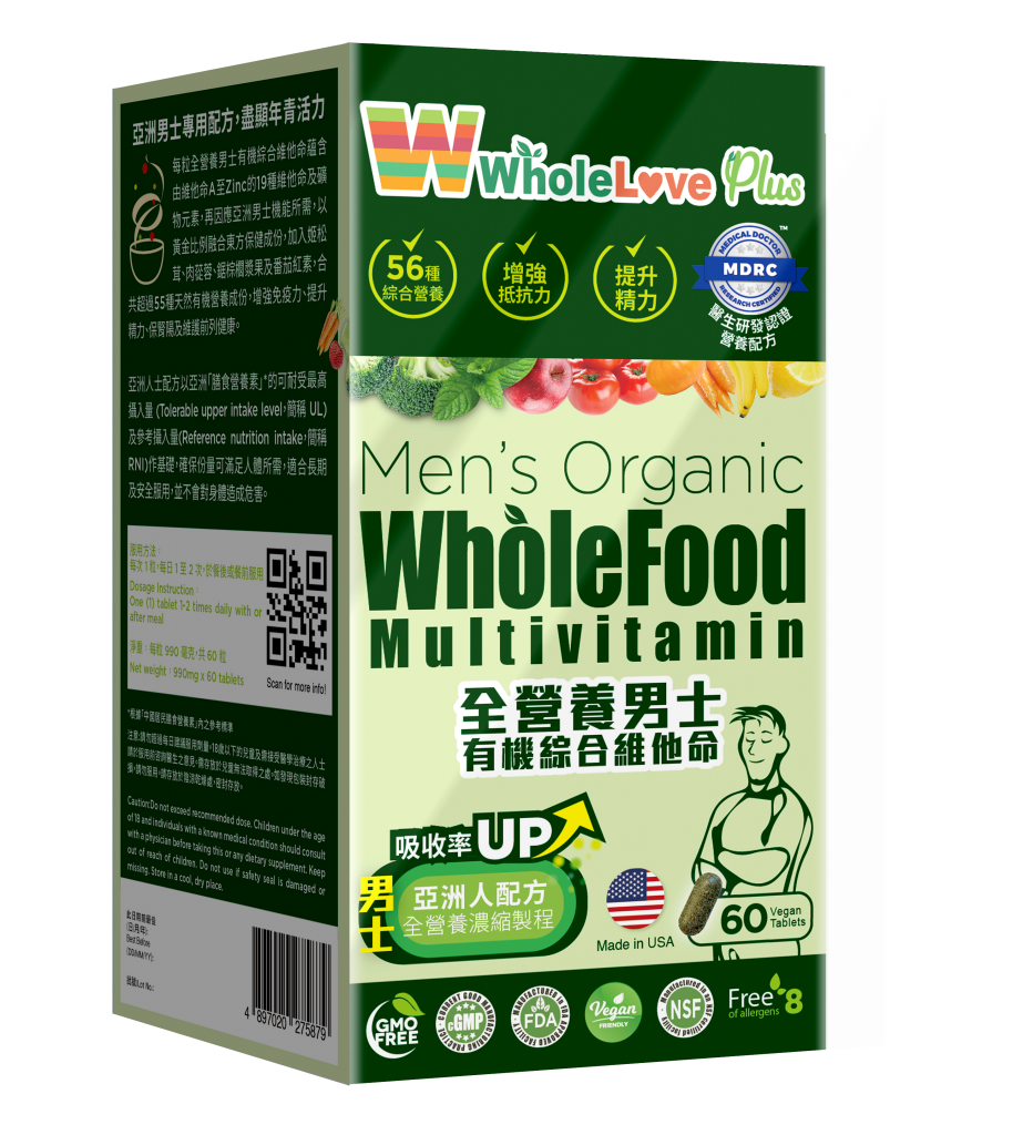 <h5>Men's Organic WholeFood Multivitamin<br> 全營養男士有機綜合維他命</h5>