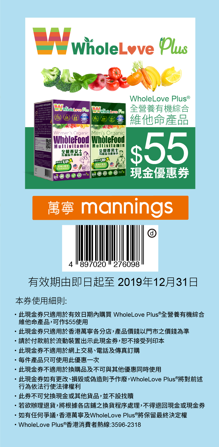 mannings WL Digital Coupon2019-12-04