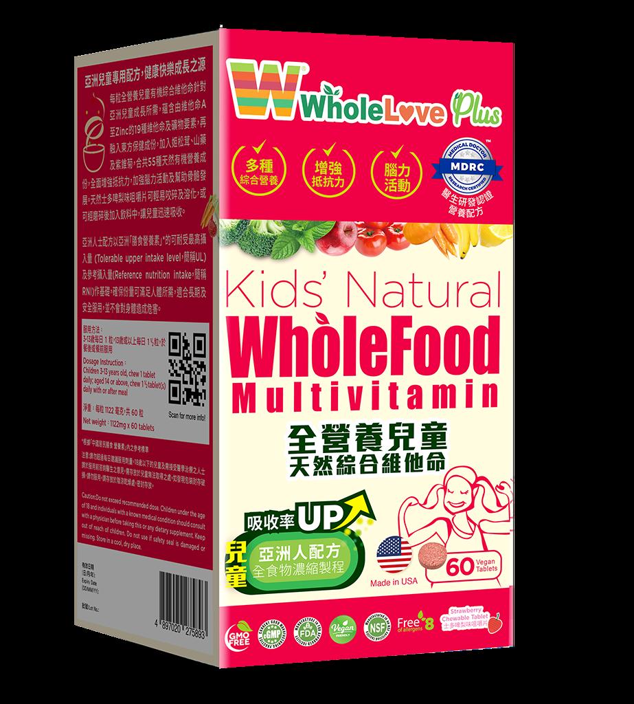 <h5>Kids' Natural WholeFood Multivitamin<br> 全營養兒童天然綜合維他命</h5>