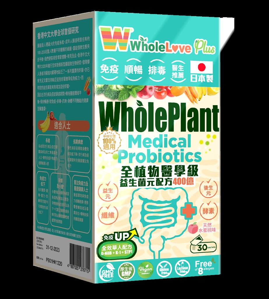 <h5>WholePlant Medical Probiotics<br>全植物醫學級益生菌元配方400億 </h5>